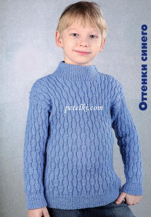 Голубой пуловер для мальчика связан спицами рельефным узором.