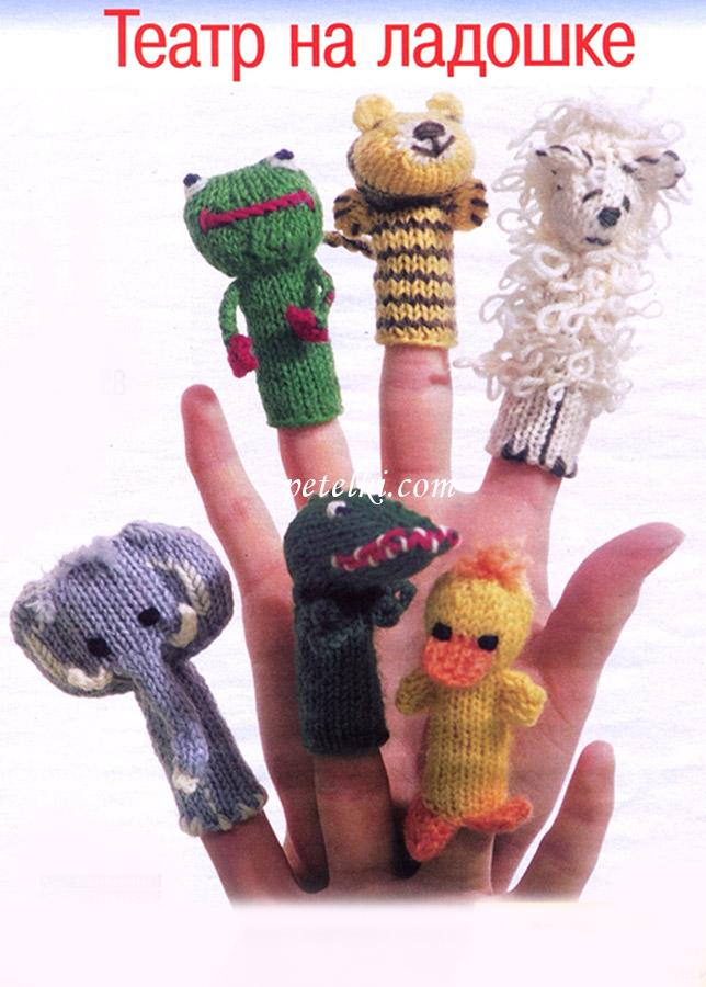 Игрушки связанные на пальцы
