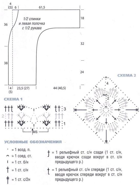 Вязание крючком жакета по схеме с рукавами летучая мышь. . Узор выполненный Для размера 3840 вязать крючком 3, для