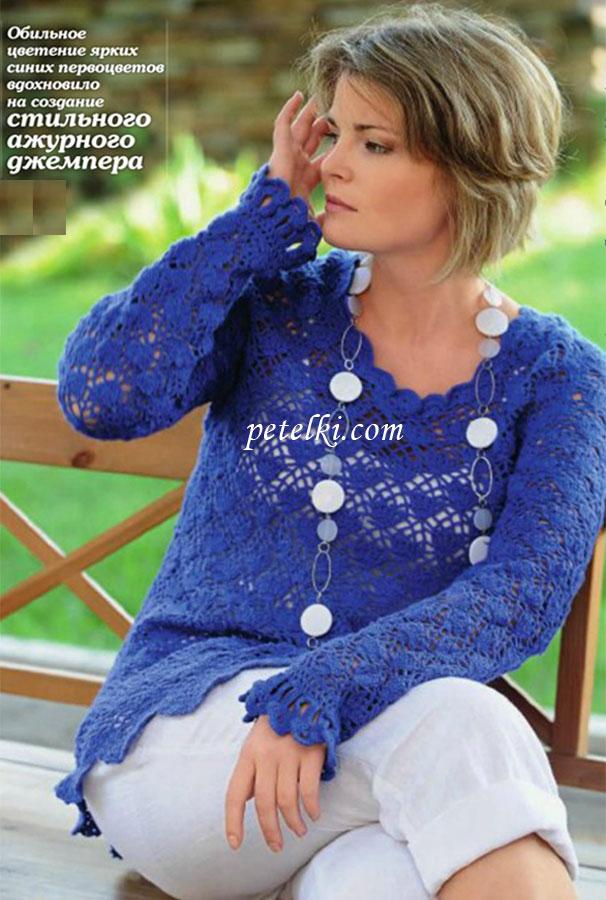 Синий ажурный джемпер
