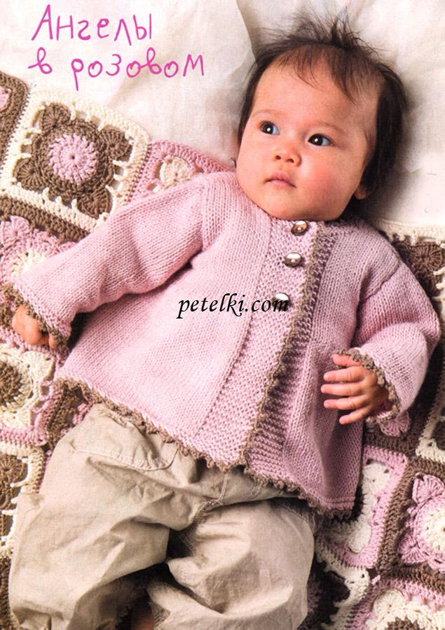 Розовая кофточка для малышки