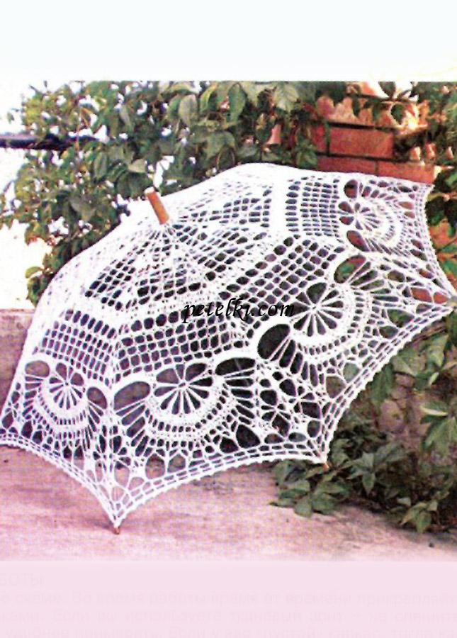 Зонтик с ажурным узором