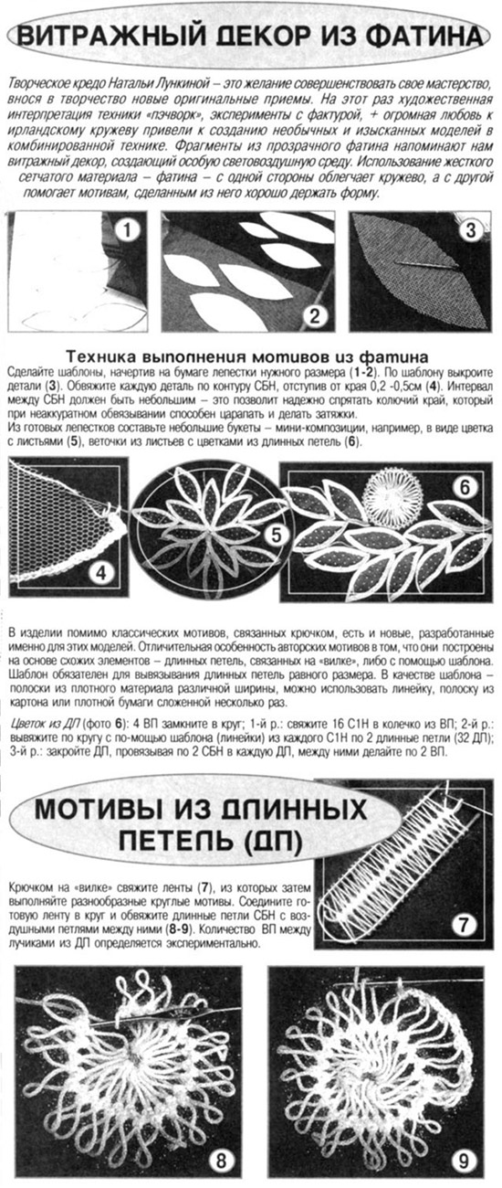 俄网钩布结合美衣美裙(7) - 柳芯飘雪 - 柳芯飘雪的博客
